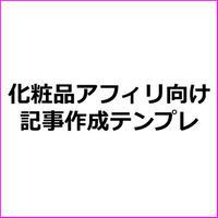「正しいスキンケアの方法」化粧品アフィリエイト向け記事作成テンプレ!