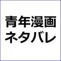 「闇金ウシジマくん・ネタバレ」漫画アフィリエイト向け記事テンプレ!