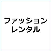 「Rcawaii(アールカワイイ)」女性の普段着向け紹介記事のテンプレート!