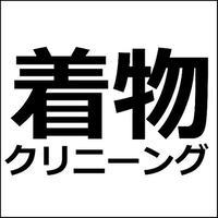 「着物の宅配クリーニング比較」記事テンプレート!
