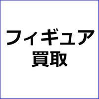 「箱ナシ」フィギュア買取アフィリエイト向け記事テンプレ!