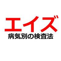 エイズの検査法_記事テンプレート(1000文字)