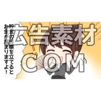 【漫画広告素材】女子のムダ使い解消3