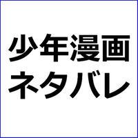 「ハイキュー・ネタバレ」漫画アフィリエイト向け記事テンプレ!