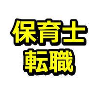 保育士転職アフィリエイトブログを作る記事セットパック!(約22500文字)
