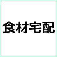 宅配食材「大地を守る会」紹介記事テンプレート!