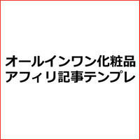 「ハリ・つや」オールイワン化粧品の比較・ランキング記事作成テンプレ!(SEO/PPC向け)