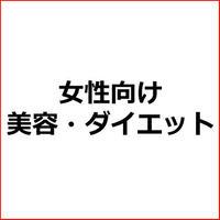 「脱毛と育毛」美容・ダイエットまとめ記事テンプレート!