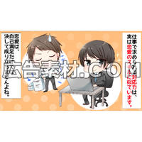 【漫画広告素材】モテる上司になりたい男性3