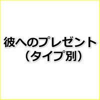 「ガテン系の彼にプレゼント」アフィリエイト記事作成テンプレ!