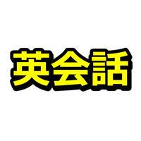 【記事LP】女性をオンライン英会話教室へ入会を促すクッション記事3000文字!