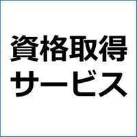 「ユーキャン」紹介記事のテンプレート!