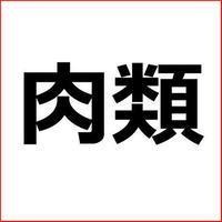 「ベーコンおすすめランキング」お取り寄せグルメ穴埋め式アフィリエイト記事テンプレート!
