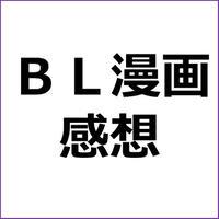 「バケモノとケダモノ・感想」漫画アフィリエイト向け記事テンプレ!