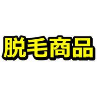 メンズ脱毛ワックス「NULLブラジリアンワックス」商品紹介記事テンプレート(400文字)