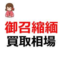 着物買取の相場「御召縮緬」(お召着物)記事テンプレ(900文字)