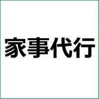 「掃除・清掃代行のサービス内容」家事代行アフィリエイト向け記事テンプレ!