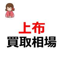 着物買取の相場「上布」(じょうふ)記事テンプレ(1000文字)
