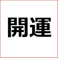 「自分で運勢を占う方法」スピリチュアル系の記事テンプレ!