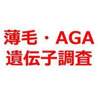 遺伝子調査アフィリエイト「薄毛・AGA 遺伝子検査」記事テンプレート!(約2100文字)