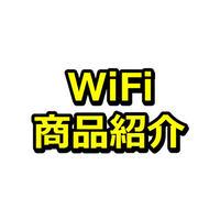 Wifiレンタル「グローバルWiFi」紹介記事テンプレ!(1400文字)