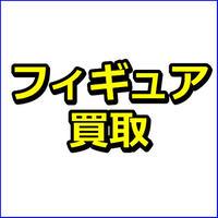 フィギュア買取アフィリエイトブログを作る記事セットパック!