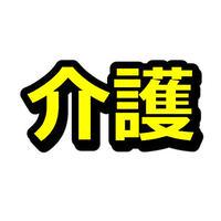 【スタンダード版】介護就活アフィリエイトブログを作る記事セット!(7600文字)