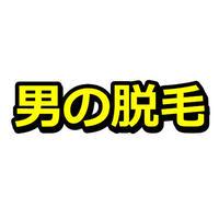 男性向け「セルフ脱毛専門ブログ」を作る記事セットパック!(15000文字)