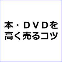 「DVDの買取相場の仕組みと買取価格の調べ方」アフィリエイト記事作成テンプレート!