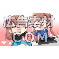 【漫画広告素材】女子ドラマCD4