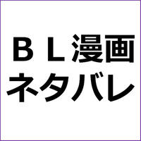 「恋をするにはイケメンすぎる・ネタバレ」漫画アフィリエイト向け記事テンプレ!
