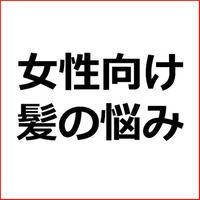 「髪のパサつきの原因と改善法」美容アフィリエイト記事テンプレート!