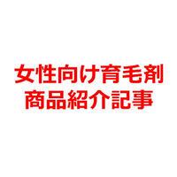育毛剤「リジュン」商品紹介記事テンプレート(700文字)