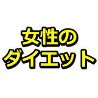 【特典付き】女性向け「飲んで痩せるダイエット」ブログを作る記事セットパック!(51000文字)