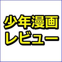 漫画アフィリエイト向け「少年漫画35作品のレビュー」記事テンプレセット!