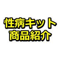 性病検査キット「ふじメディカル」商品紹介記事テンプレート(400文字)