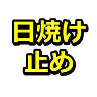 【お得な特典付き】女性向けアフィリエイト記事:日焼け止め化粧品アフィリエイト穴埋め式記事セットパック(13900文字)