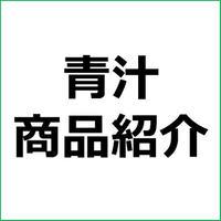「ふるさと青汁」青汁アフィリエイト向け記事テンプレ!