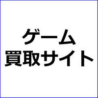 「hobby man(ホビーマン)」ゲーム買取サイト紹介記事テンプレ!
