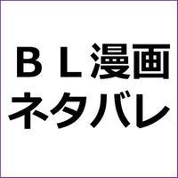 「ヤギとオオカミの発情事情・ネタバレ」漫画アフィリエイト向け記事テンプレ!
