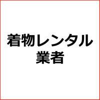 「きものレンタリエ」レビュー記事作成テンプレート!