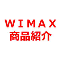 WIMAX「Broad WiMAX」商品紹介記事テンプレート(300文字)