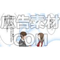 婚活パーティーで男性に告白される女性3(漫画広告素材#05)