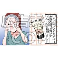 ニキビヘア商品で顔を洗顔する女性1(漫画広告素材#04)