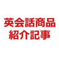 オンライン英会話教室「ジオスオンライン」商品紹介記事テンプレート(800文字)