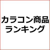 「コスプレ系カラコンレンズ商品ランキングのひな型」コンタクトアフィリエイト向け記事テンプレ!