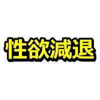 【記事LP】「性欲減退」に悩む女性のお悩み解消商品を販売するためのクッション記事3500文字!
