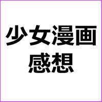 「高嶺と花・感想」漫画アフィリエイト向け記事テンプレ!
