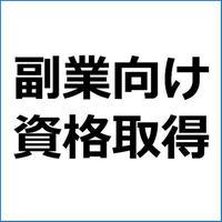 「副業におすすめの資格ランキング」記事テンプレート!