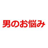 男のお悩みアフィリエイト「具体的に増大する方法」記事テンプレート(ブログ・ペラサイト兼用/3200文字)